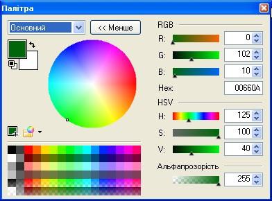 Налаштування основного і додаткового кольорів